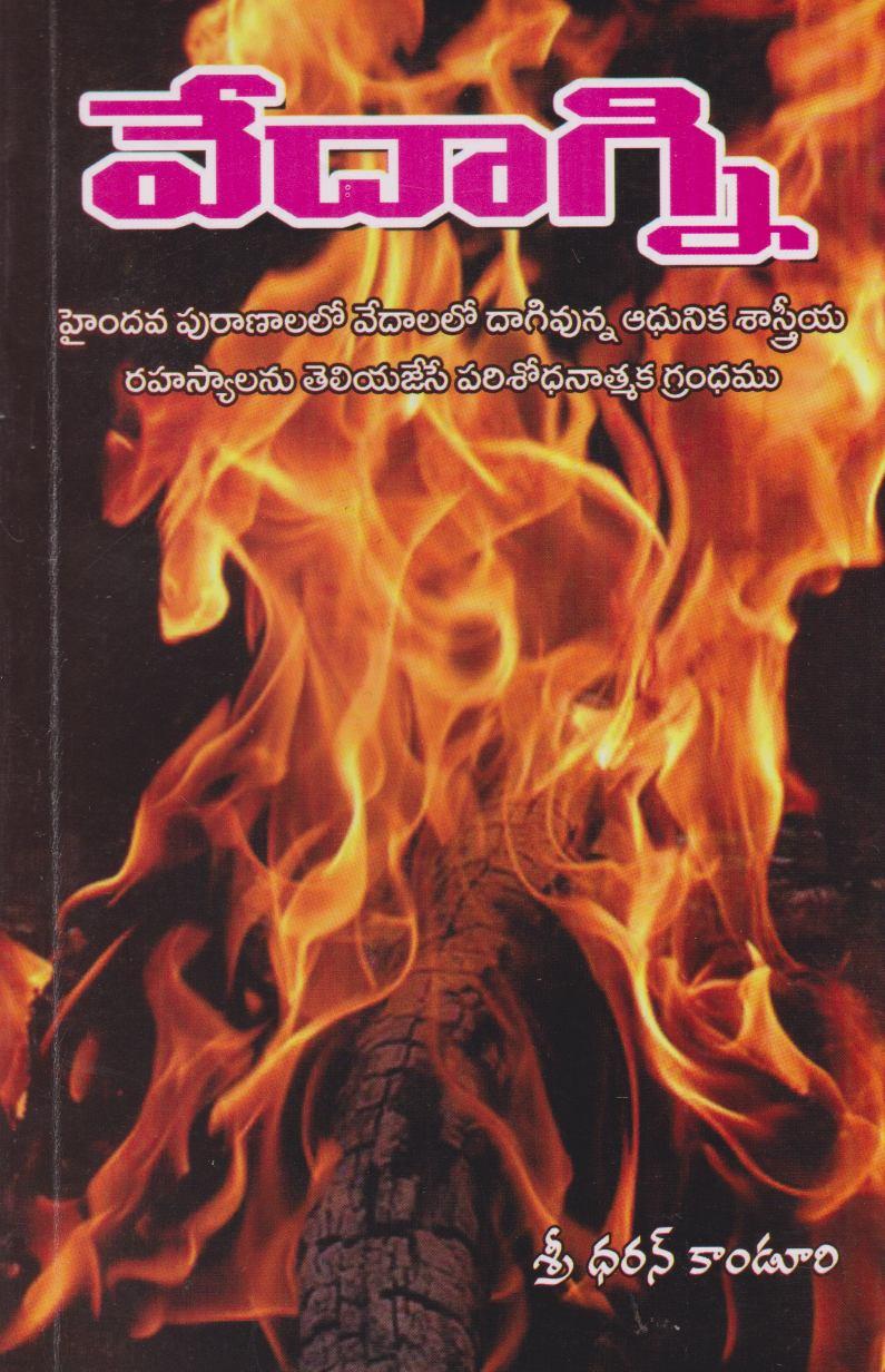 vedaagni-telugu-book-by-sreedharan-kanduri