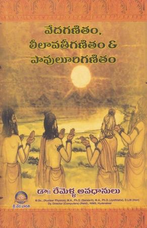 Vedaganitam - Leelavati Ganitam And Pavuluri Ganitam