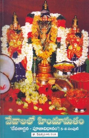 Vedalalo Hindumatam Aidava Samputi - 5 Telugu Book By Dr. Vedavyasa