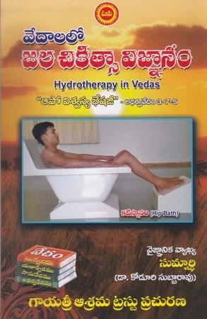 Vedalalo Jala Chikitsa Vignanam Telugu Book By Sumnardhi (Dr. Koduri Subbarao)