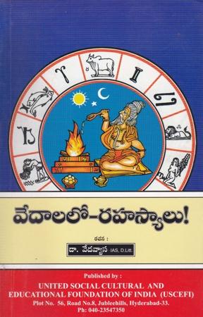 Vedalalo Rahasyalu Telugu Book By Dr. Vedavyasa