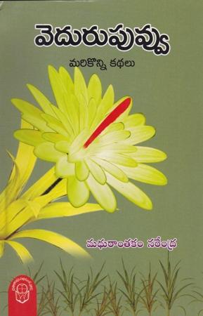 Vedurupuvvu Telugu Book By Madhurantakam Narendra
