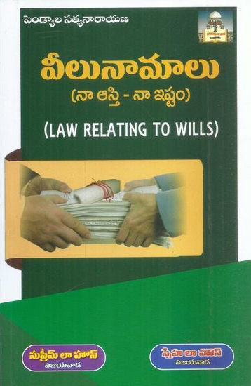 Veelunamalu (Na Asti - Na Istam) Telugu Book Pendyala Satyanarayana (Law Relating To Wills)