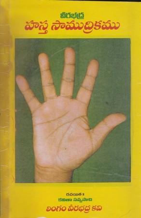 Veerabhadra Hastha Samudrikamu Telugu Book By Lingam Veerabhadra Kavi