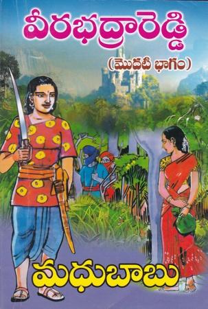 veerabhadrareddy-part-1-1-telugu-novel-by-madhubabu-novels