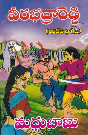 Veerabhadrareddy Part - 2 Telugu Novel By Madhubabu (Novels)