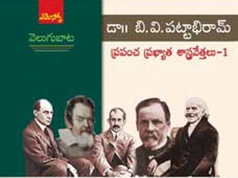 velugu-baata-prapancha-prakyatha-shastravethalu-1-1