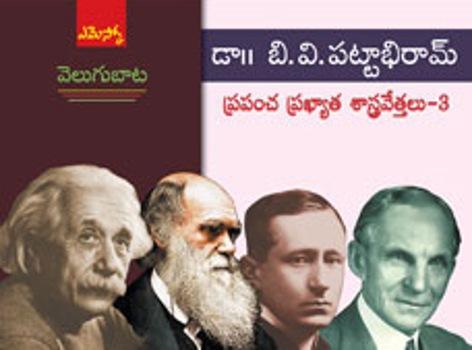 velugu-baata-prapancha-prakyatha-shastravethalu-3
