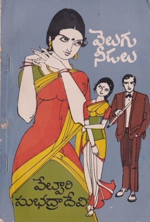 Velugu Needalu Telugu Novel By Velpuri Subhadra Devi