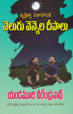 Velugu Vennela Deepalu Telugu Book By Yandamuri Veerendranath