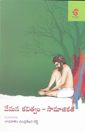 Vemana Kavitvam - Samajikata Telugu Book By Rachapalem Chandrasekhara Reddy