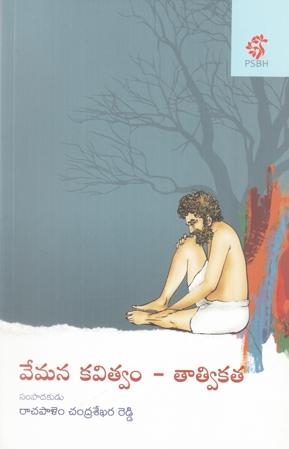 Vemana Kavitvam - Tatvikata Telugu Book By Rachapalem Chandrasekhara Reddy