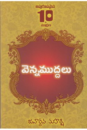 vennamuddalu-telugu-book-by-janardhana-maharshi
