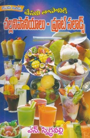 Vesavi Taapaniki Challani Paaneeyalu - Fruit Salads Telugu Book By N.Snigdha Valli