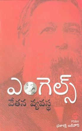 Vetana Vyavastha Telugu Book By Friedrich Engels (Translated By Rachamallu Ramachandra Reddy)
