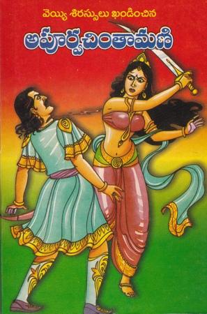 veyyi-sirassulu-khandinchina-apoorva-chintamani-apurva-chintamani-telugu-book-by-sree-kovvali