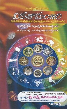 vidasaa-manjari-telugu-book-by-challa-madhava-sastry-challa-lakshmi-narasimha-sastry
