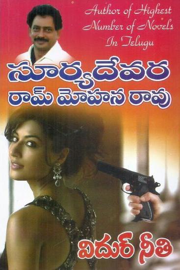 vidur-neeti-telugu-novel-by-suryadevara-ram-mohana-rao-novels