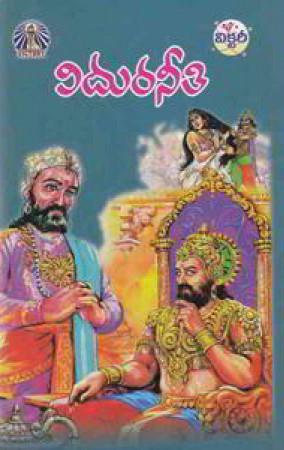 Viduraneeti Telugu Book By Avancha Satyanarayana
