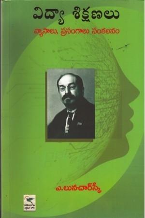 Vidya Sikshanalu Telugu Book By Nidamarthy Umarajeswara Rao