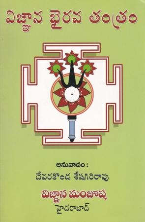 Vignana Bhairava Tantram