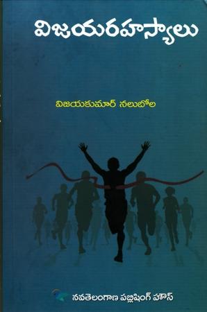 Vijaya Rahasyalu Telugu Book By Vijayakumar Nalabolu