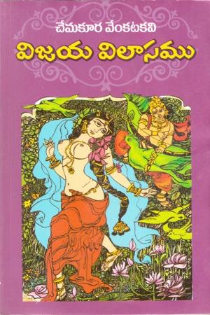 Vijaya Vilasamu Telugu Book By Chemakura Venkata Kavi