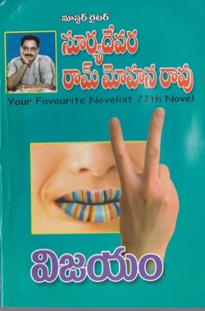Vijayam Telugu Novel By Suryadevara Ram Mohan Rao