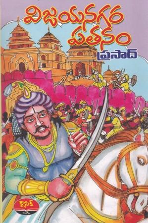 Vijayanagara Patanam Telugu Book By Prasad