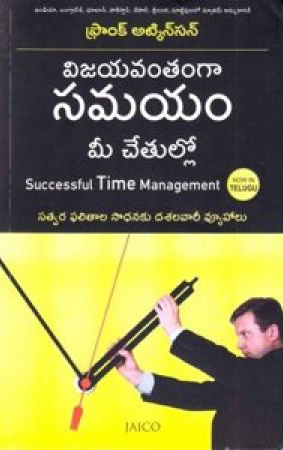 Vijayavamtamga Samayam Mee Chetullo Telugu book By Frank Atkinson