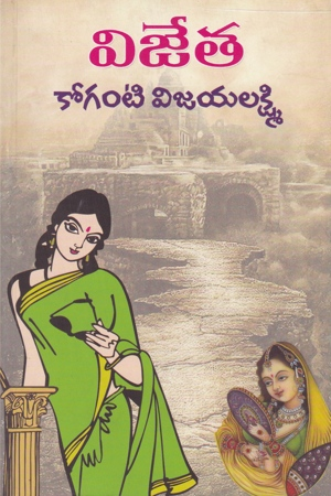 Vijeta Telugu Novel By Koganti Vijayalakshmi (Novels)