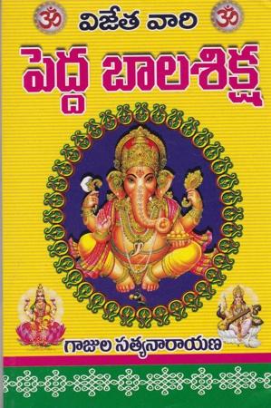 Vijeta Vari Pedda Bala Siksha Telugu Book By Gajula Satyanarayana