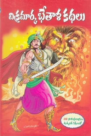 Vikramarka Bhetala Kathalu Telugu Book By Pandit Dheerubhai