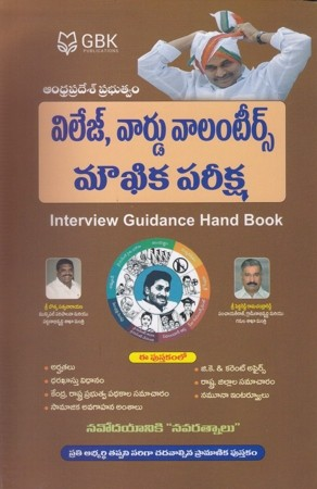 village-ward-volunteers-moukhika-pareekaha-interview-guidance-hand-book-telugu-book-by-bkrishna-reddy