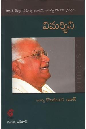Vimarsini Telugu Book By Kolakaluri Enoch
