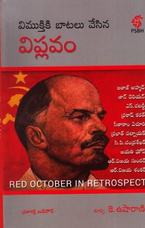 Vimukthiki Batalu Vesina Viplavam Telugu Book By K.Usha Rani