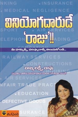 Viniyogadarude Raju Telugu Book By Rajyalakshmi Rao (Consumer Is King)