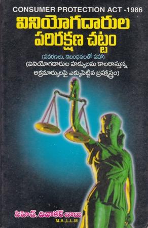 Viniyogadarula Parirakshana Chattam Telugu Book By Ch.Diwakar Babu