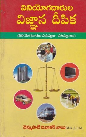 Viniyogadarula Vignana Deepika Telugu Book By Chennupati Divakar Babu