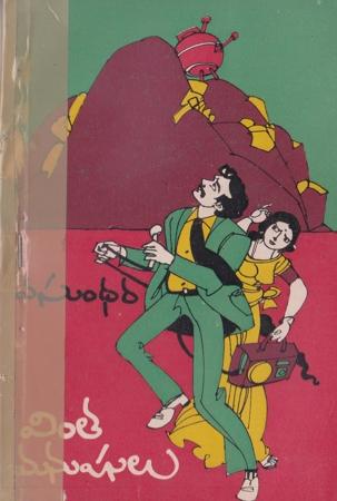 Vinta Manushulu Telugu Novel By Vasundhara