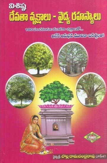 Visishta Devataa Vrukshaalu - Vaidya Rahasyalu Telugu Book By Lolla Ramachandra Rao