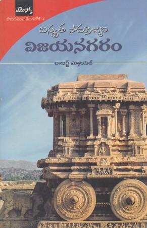 vismruta-samrajyam-vijayanagaram-telugu-book-by-robert-sewell-translated-by-durgempudi-chandra-sekhara-reddy-kakani-chakrapani-govindaraju-chakradhar-g-venkata-rajam