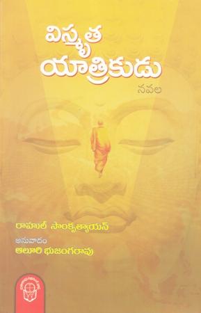 Vismrutha Yaatrikudu Telugu Book By Rahul Sankrityayan