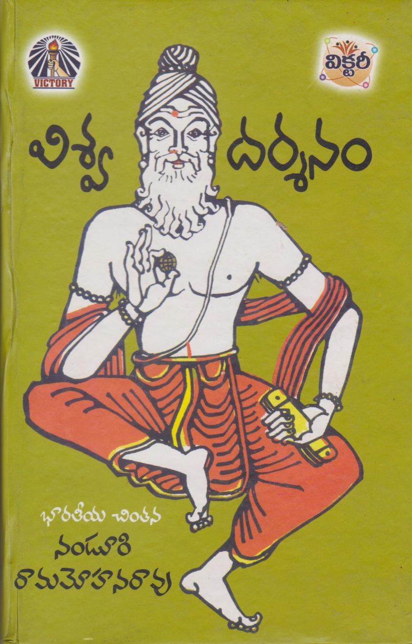 Viswa Darsanam (Bharateeya Chintana)