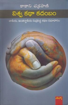 Viswa Katha Kadambam Telugu Book By Kakani Chakrapani
