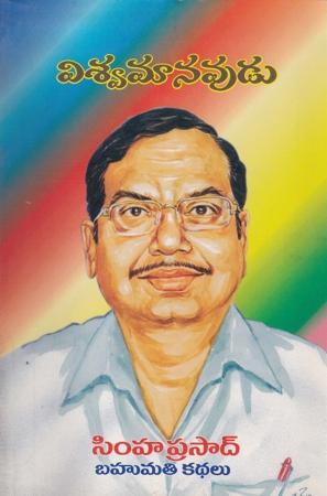 Viswa Manavudu Telugu Book By Simhaprasad