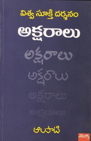Viswa Sookthi Darsanam Aksharalu Telugu Book By Alapati