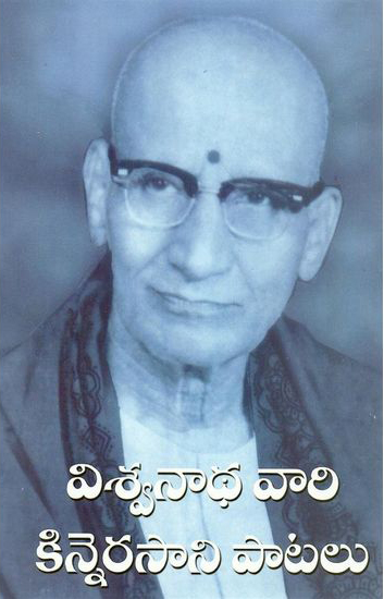 Viswanadha Vari Kinnerasani Patalu Telugu Book By Viswanadha Satyanarayana