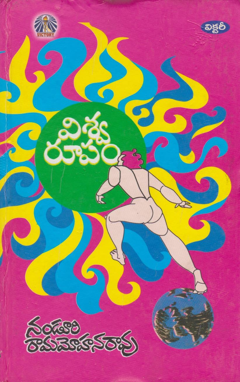 Viswarupam