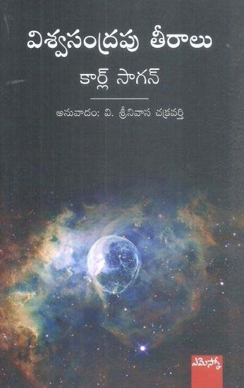 Viswasandrapu Teeralu Telugu Book By Carl Sagan And Translated By V.Srinivasa Chakravarthy